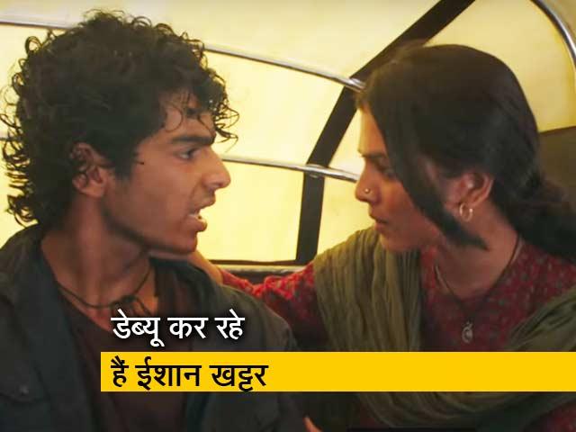 Videos : फिल्म रिव्यू : इंसानी रिश्तों की कहानी कहती है 'बियॉन्ड द क्लाउड्स'