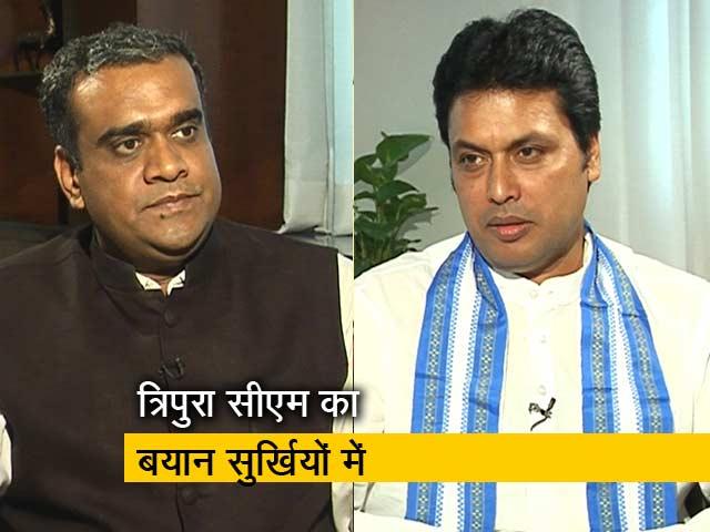 Videos : त्रिपुरा के CM बिप्लब देब से एनडीटीवी की खास बातचीत