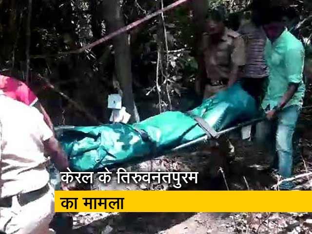 Video : केरल में झाड़ियों से मिला महिला का शव