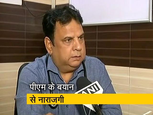 Video : पीएम मोदी के बयान से डॉक्टर निराश