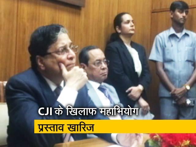 Videos : CJI के खिलाफ महाभियोग प्रस्ताव राज्यसभा सभापति वेंकैया नायडू ने किया खारिज...