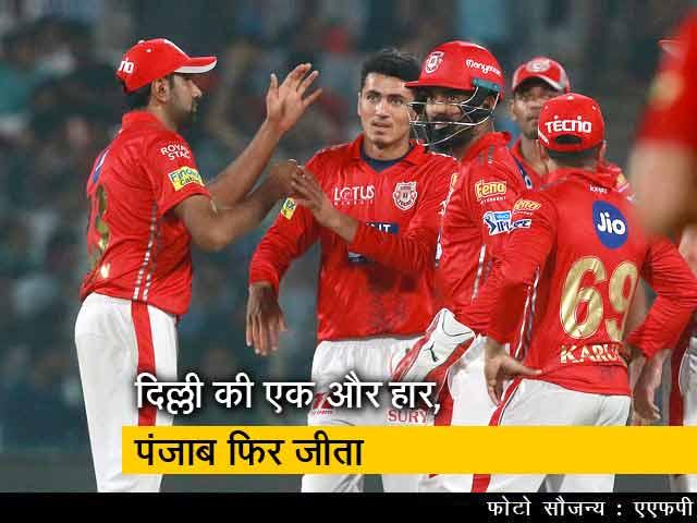 Videos : IPL 2018: घर में भी हार गई दिल्ली, कड़े मुकाबले में पंजाब जीता