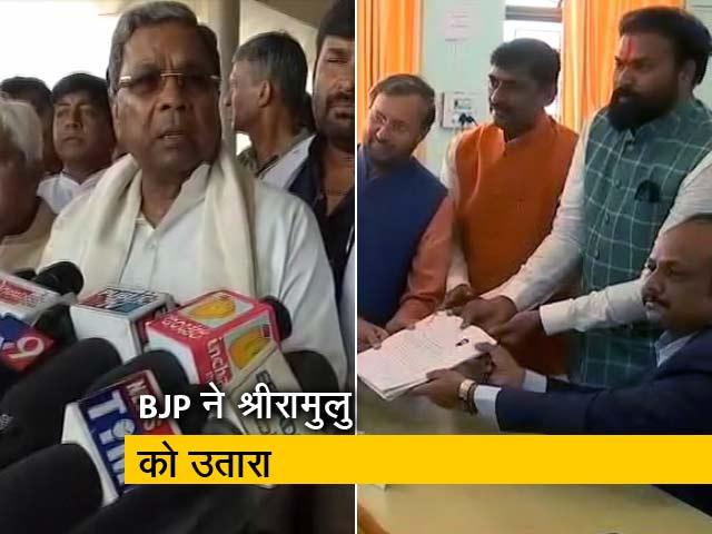 Video : कर्नाटक विधानसभा चुनाव : सिद्धारमैया के खिलाफ श्रीरामुलु