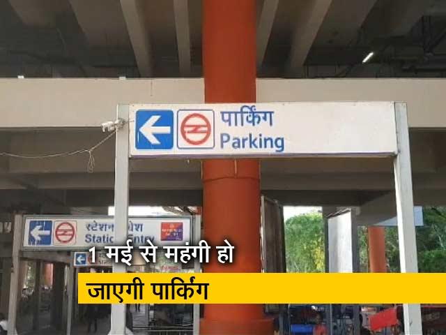 Videos : दिल्ली में मेट्रो स्टेशनों पर पार्किंग महंगी