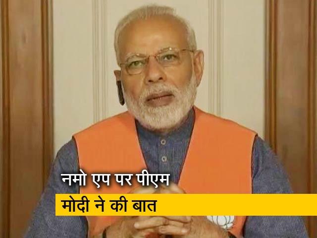 Video : कर्नाटक में BJP उम्मीदवारों को PM का मंत्र - सिर्फ विकास हमारा एजेंडा