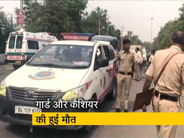 Videos : दिल्ली में दिनदहाडे़ कैश वैन लूटी