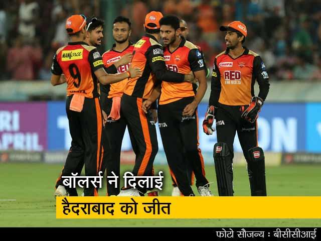 Videos : IPL 2018: लो स्कोरिंग मैच में हैदराबाद ने पंजाब को 13 रनों से हराया