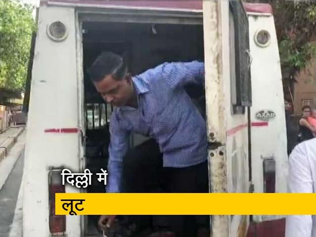 Videos : दिल्ली में कैश वैन लूटी, गार्ड और कैशियर की हत्या