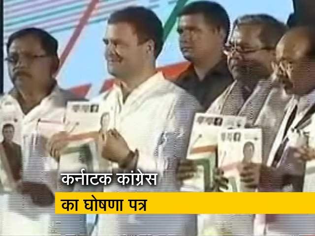 Videos : कर्नाटक में कांग्रेस ने जारी किया घोषणा पत्र