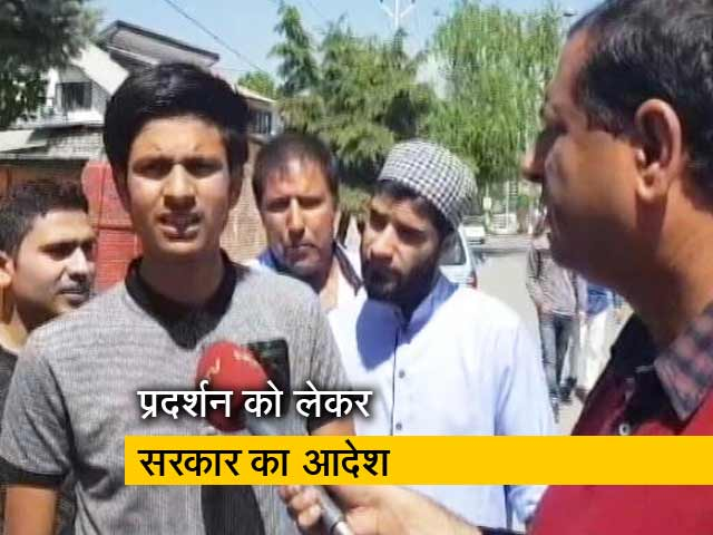 Videos : कश्मीर में अब कोचिंग भी बंद, छात्र नाराज