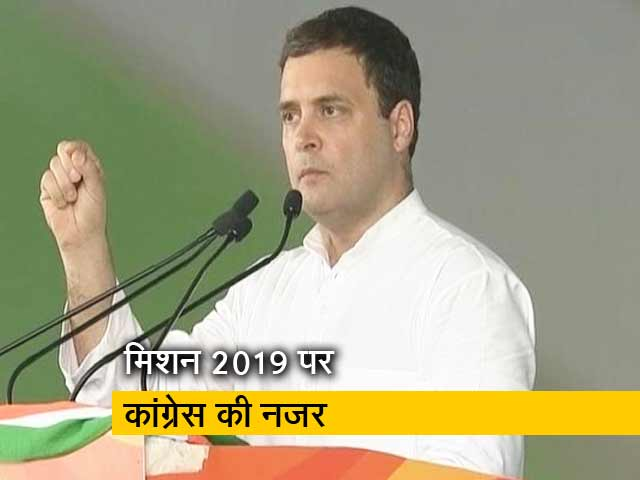 Video : 2019 में कांग्रेस जीतेगी, RSS-BJP नफरत फैलाती है: राहुल