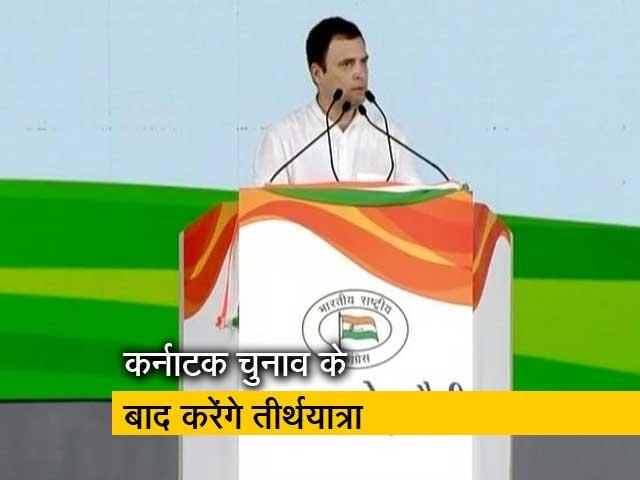 Videos : कैलाश मानसरोवर यात्रा पर जाएंगे राहुल गांधी