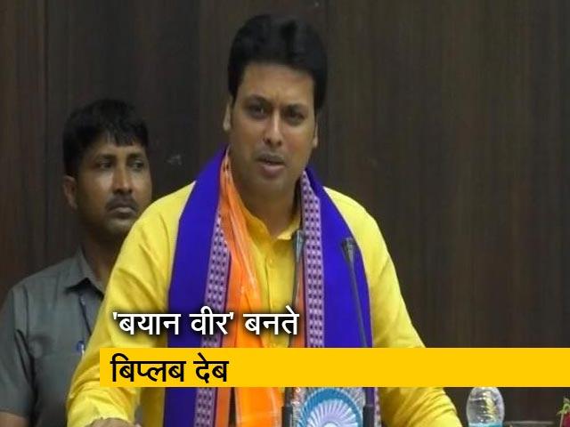 Videos : विवादित बयान से चर्चा में त्रिपुरा सीएम बिप्लब देब, पार्टी ने बुलाया दिल्ली