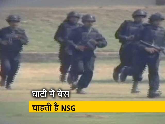 Videos : कश्मीर में मौजूदगी चाहती है NSG