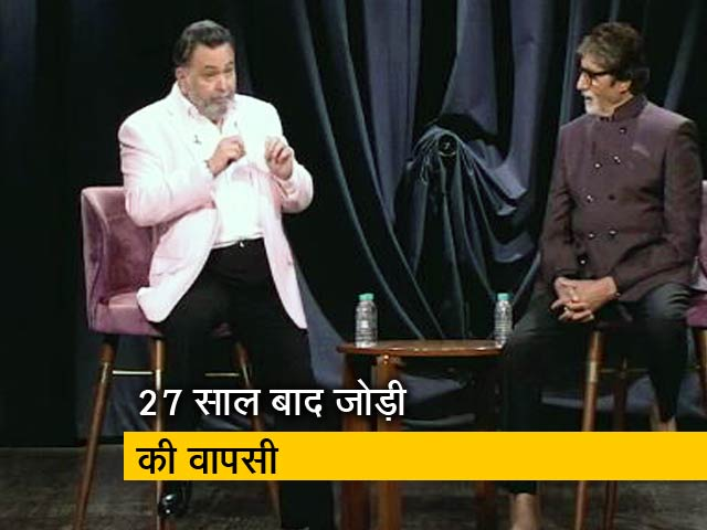 Videos : पुरानी यादों में खोए अभिनेता अमिताभ बच्चन और ऋषि कपूर