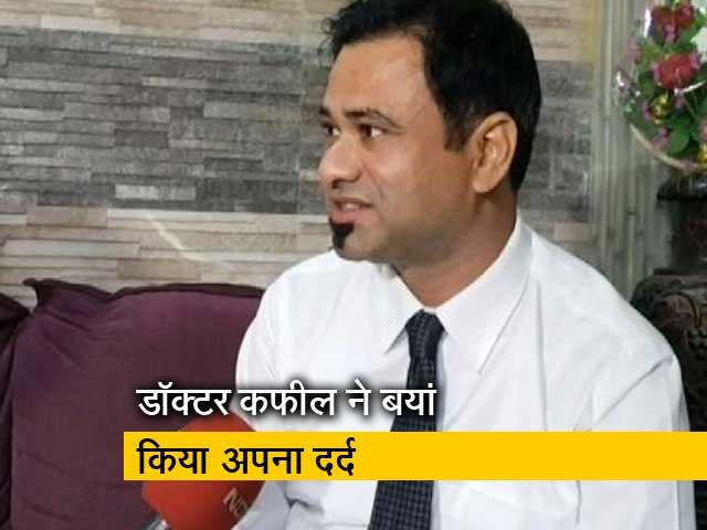 Videos : गोरखपुर बीआरडी कांड के आरोपी डॉ. कफील खान से खास बातचीत