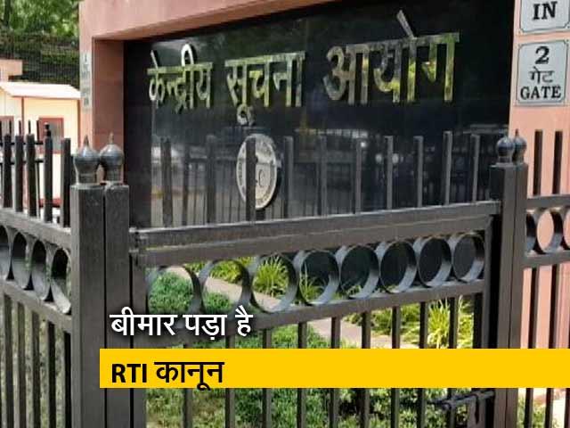 Video : RTI से अब नहीं मिल पा रही जानकारी