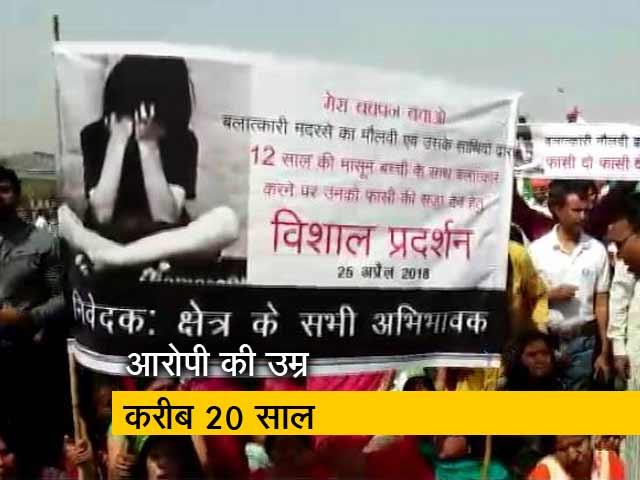 Videos : गाजीपुर रेप : क्राइम ब्रांच की जांच में बालिग निकला आरोपी