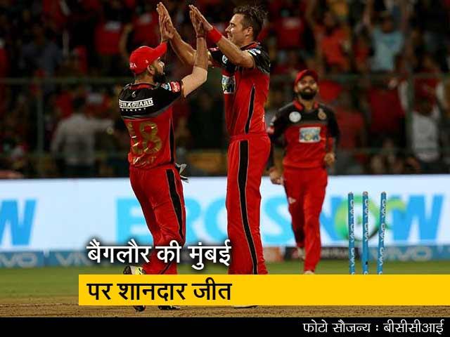 Videos : IPL 2018: रॉयल चैलेंजर्स बैंगलौर ने दी मुंबई इंडियन्स को शिकस्त