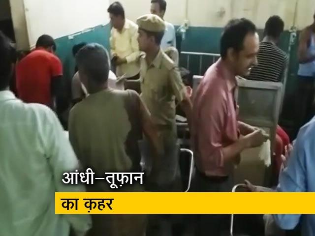 Videos : राजस्थान में तूफान ने मचाई तबाही, 27 लोगों की मौत