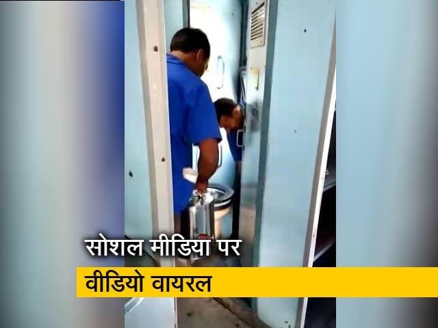 Video : ट्रेन में टॉयलेट की पानी से चाय, वेंडर पर लगा 1 लाख का जुर्माना