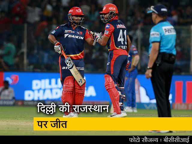 Videos : IPL 2018: RR पर जीत के साथ DD की उम्मीदें बरकरार
