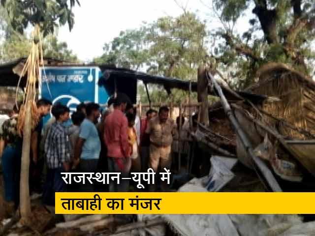 Videos : उत्तर भारत में आंधी-तूफान की तबाही, करीब 100 लोगों की मौत