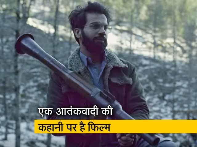 Videos : फिल्म रिव्यू : अच्छा निर्देशन और बेहतरीन एक्टिंग का कॉकटेल है 'ओमर्टा'
