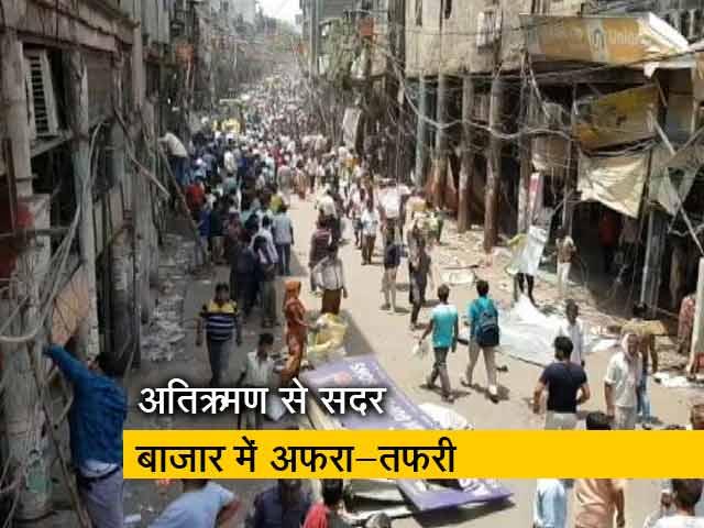 Videos : सिटी सेंटर : दिल्ली में बाजारों में अतिक्रमण अभियान जारी, NCP नेता छगन भुजबल को मिली जमानत
