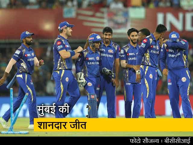 Videos : IPL 2018: सूर्यकुमार यादव और क्रुणाल पांड्या की बदौलत मुंबई ने 6 विकेट से दर्ज की जीत