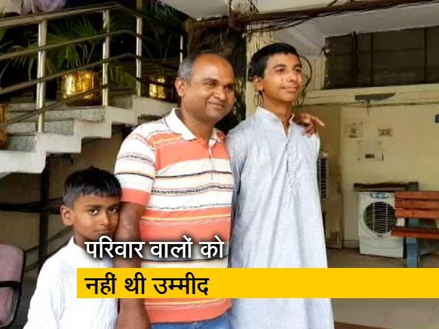 Video : दिल्ली : 11 साल बाद लापता बच्चा पहुंचा अपने घर