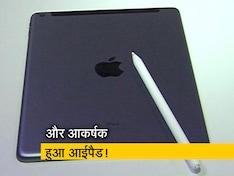 सेलगुरु : एप्पल लाया नया आईपैड, कैसा है नोकिया का 7 प्लस