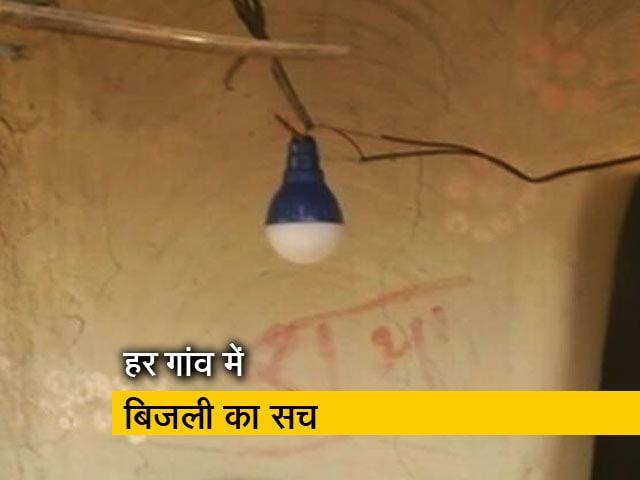 Videos : झारखंड में चतरा के कई गांवों में अब भी है अंधेरा