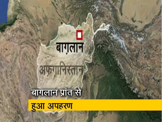 Video : अफगानिस्तान में सात भारतीय इंजीनियर का अपहरण