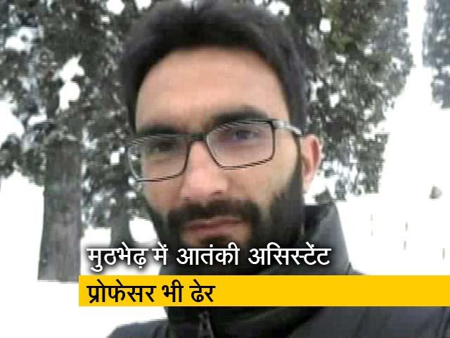Videos : जम्मू-कश्मीर के शोपियां में मुठभेड़ में 5 आतंकी ढेर