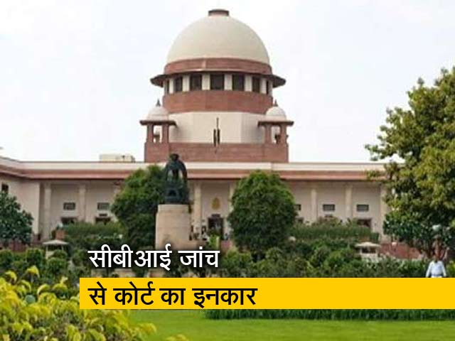Video : बड़ी खबर: सुप्रीम कोर्ट ने कठुआ मामले की सुनवाई को पठानकोट भेजा