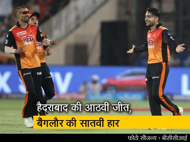 Videos : IPL 2018: SRH ने रोमांचक मुकाबले में RCB को पीटा