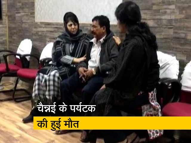 Videos : जम्मू कश्मीर : पत्थरबाजी में पर्यटक की मौत