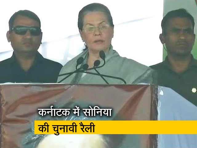 Videos : कर्नाटक विधानसभा चुनाव : सोनिया गांधी ने किए पीएम मोदी पर जुबानी हमले