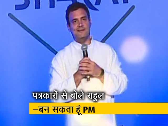 Video : बड़ी खबर : राहुल गांधी बोले- 2019 में बहुमत मिला तो बनूंगा पीएम