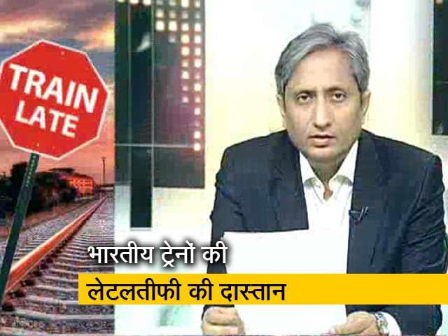 Video : प्राइम टाइम : रेलवे का बुनियादी ढांचा कब दुरुस्त होगा?