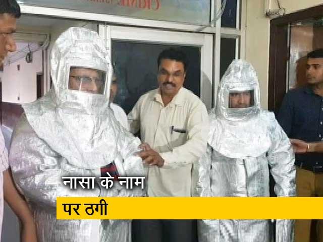 Videos : नासा के नाम पर एस्ट्रोनॉट सूट पहनकर फर्जी साइंटिस्टों ने ठगा, पिता-पुत्र गिरफ्तार