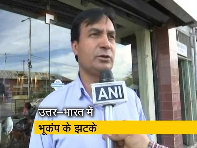 Videos : दिल्ली-एनसीआर में भूकंप के झटके महसूस किए गए