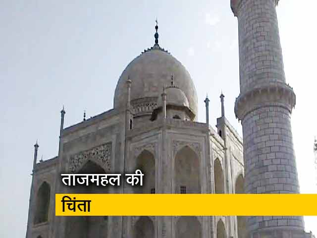 Video : ताजमहल के बदरंग होने को लेकर सुप्रीम कोर्ट ने एएसआई को लगाई फटकार