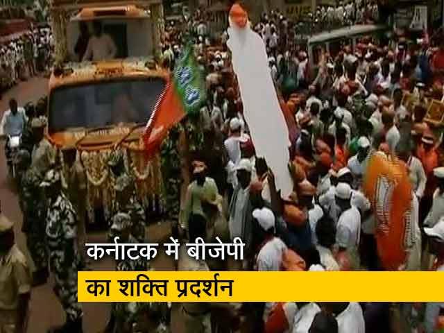 Videos : कर्नाटक का रण: BJP नेताओं का आज मेगा रोड शो