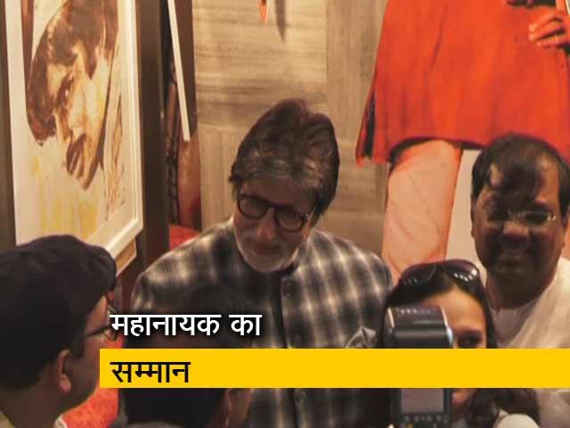 Video : फोटो एग्जीबिशन के जरिए अमिताभ बच्चन का हुआ सम्मान