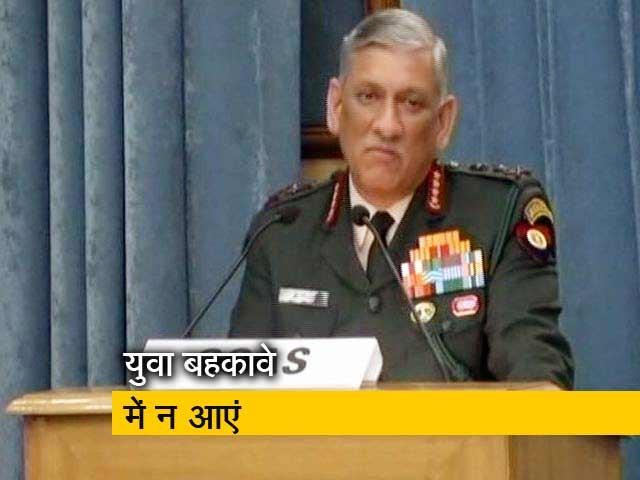 Videos : कश्मीर के आतंकवादी सेना से लड़कर आजादी नहीं ले सकते: बिपिन रावत