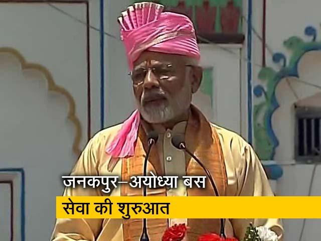Videos : पीएम मोदी पहुंचे नेपाल, जनकपुर-अयोध्या बस सेवा की शुरुआत