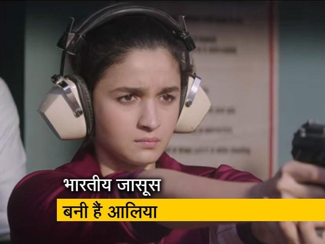 Videos : फिल्म रिव्यू : दमदार फिल्म है आलिया भट्ट की 'राज़ी'