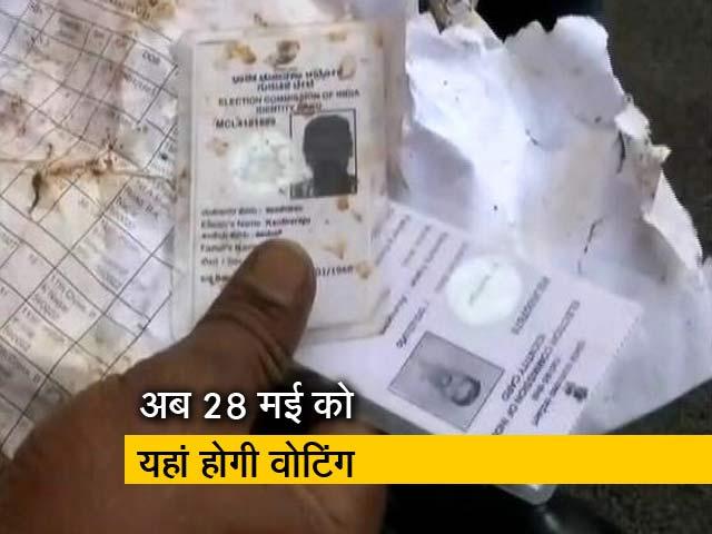 Video : चुनाव आयोग ने टाला कर्नाटक की राजराजेश्वरी सीट पर चुनाव